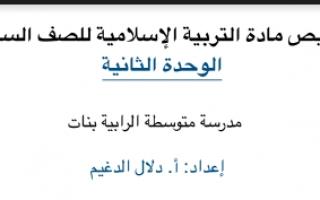 تلخيص تربية إسلامية الوحدة الثانية للصف السابع المعلمة دلال الدغيم الفصل الاول