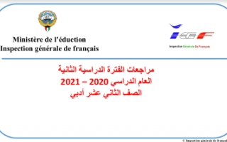 مراجعات فرنسي للصف الثاني عشر أدبي الفصل الثاني