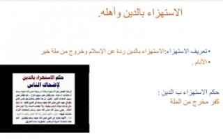 تقرير اسلامية للصف الحادي عشر الاستهزاء بالدين وأهله