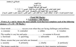 الامتحان التجريبي انجليزي للصف الحادي عشر الفصل الثاني