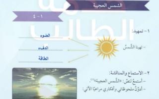 حل كتاب اللغة العربية الوحدة الأولى للصف الثامن الفصل الأول
