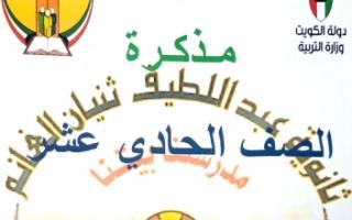 مذكرة فرنسي للصف الحادي عشر أدبي الفصل الأول ثانوية عبد اللطيف ثنيان الغانم