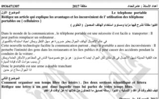 مواضيع فرنسي للصف الحادي عشر أدبي الفصل الثاني إعداد أ.عامر الحداد