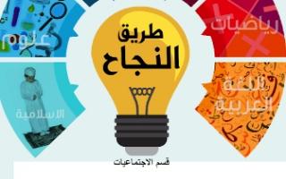 مذكرة اجتماعيات إجابة أسئلة طريق النجاح للصف الثامن