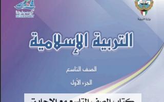 إجابات الدرس الخامس إسلامية للصف التاسع للمعلمة بشاير الشويب