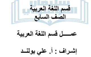 الثروة اللغوية لغة عربية الصف السابع الفصل الأول 2020 2021
