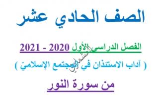 مذكرة سورة النور لغة عربية للصف الحادي عشر العشماوي