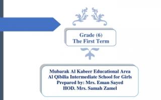 مذكرة انجليزي للصف السادس الفصل الأول إعداد أ.إيمان السيد 2020