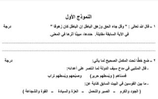 تدريبات فنون البلاغة لغة عربية للصف الثاني عشر الفصل الثاني
