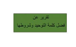 تقرير ترية اسلامية للصف السادس فضل كلمة التوحيد وشروطها
