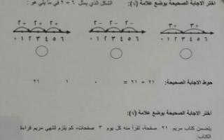 أوراق عمل رياضيات للصف الثالث ومراجعة مجمعة