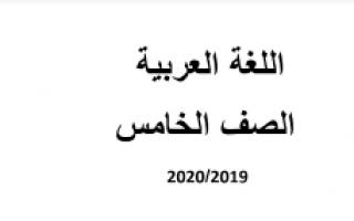 نماذج اختبارات اللغة العربية للصف الخامس الفصل الأول 2019 2020