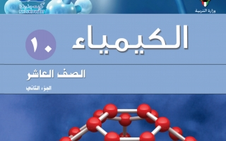 كتاب الكيمياء للصف العاشر الفصل الثاني
