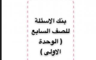 مذكرة تربية إسلامية للصف السابع الفصل الأول مدرسة مريم بن طارق