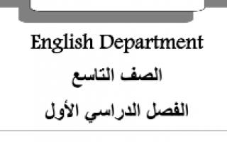 مذكرة انجليزي للصف التاسع الفصل الاول مدرسة الرفعة النموذجية