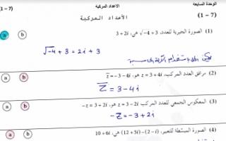 مذكرة تعليل حل موضوعي الوحدة السابعة رياضيات للصف الحادي عشر علمي الفصل الثاني