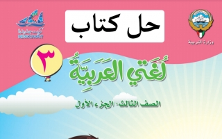 حل كتاب العربي للصف الثالث الفصل الاول