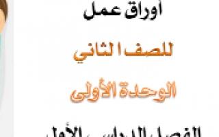 أوراق عمل رياضيات للصف الثاني الفصل الأول مدرسة صهيب بن سنان