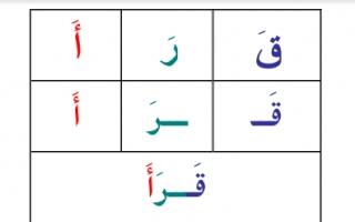 مذكرة حروف ملونة عربي للصف الأول الفصل الأول