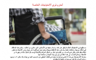 تقرير اسلامية للصف الثامن احترام ذوي الاحتياجات الخاصة