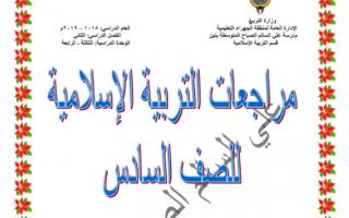 مراجعة تربية اسلامية للصف السادس الفصل الثاني اعداد محمد حسين فرغل