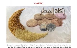 تقرير اسلامية رابع زكاة الفطر