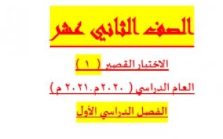 مذكرة سورة الروم لغة عربية للصف الثاني عشر للمعلم حمادة الماهر