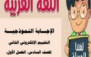 مذكرة اختبارات محلولة عربي للصف السادس الفصل الأول إعداد أ.أحمد صديق