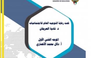 دليل تاريخ الكويت للصف العاشر مدرسة ابن العميد الفصل الاول