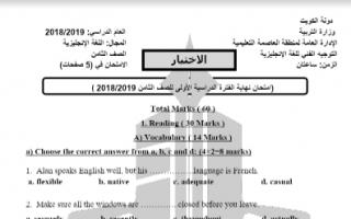 مذكرة انجليزي اسئلة طريق النجاح للصف الثامن