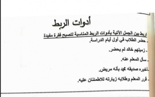 ورقة عمل أدوات الربط لغة عربية للصف الثالث