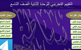 بوربوينت التقييم التجريبي للوحدة الثانية عربي للصف التاسع الفصل الأول إعداد أ.أحمد جلال