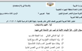 إجابة اختبار تجريبي 2 لغة عربية للصف الثاني عشر الفصل الثاني ثانوية صباح الناصر الصباح