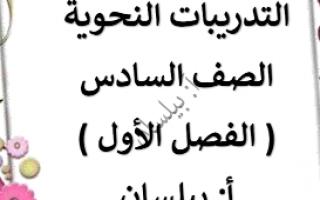 مذكرة التدريبات النحوية مادة اللغة العربية للصف السادس الفصل الأول إعداد المعلمة بيلسان