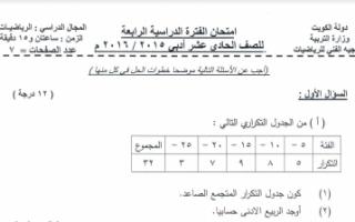 امتحان إحصاء للصف الحادي عشر أدبي الفصل الثاني 2015-2016