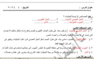 أوراق عمل محلولة أحياء للصف العاشر الفصل الثاني ثانوية سلمان الفارسي 2016