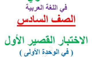 القصير الأول + القصير الثاني مادة اللغة العربية للصف السادس الفصل الأول