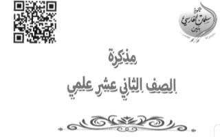 مذكرة امتحانات سابقة أحياء للصف الثاني عشر علمي الفصل الثاني ثانوية سلمان الفارسي 2018-2019