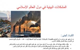 تقرير اجتماعيات للصف الثامن المشكلات البيئية في دول العالم الإسلامي