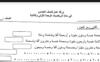 ورقة عمل الوحدة الاولى والثانية رياضيات للصف الخامس الفصل الاول