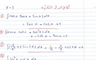 مذكرة تكامل الدوال المثلثية رياضيات للصف الثاني عشر علمي الفصل الثاني
