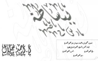 مذكرة نحو الفعل المضارع عربي للصف السابع الفصل الأول إعداد أ.أحمد جلال