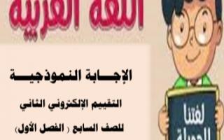مذكرة اختبارات محلولة عربي للصف السابع الفصل الأول إعداد أ.أحمد صديق