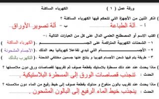 أوراق عمل لكامل المنهج علوم محلولة للصف السابع اعداد ابراهيم علي