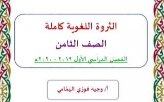 مذكرة الثروة اللغوية عربي للصف الثامن الفصل الأول إعداد أ.وجيه الهمامي