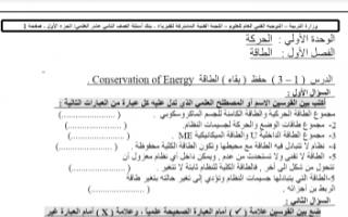 بنك أسئلة حفظ الطاقة فيزياء للصف الحادي عشر علمي الفصل الاول
