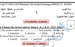 اختبار قصير لغة انجليزية للصف السابع