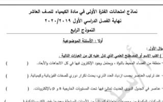 نموذج امتحاني كيمياء للصف العاشر الفصل الأول إعداد أ.سيد بدراوي