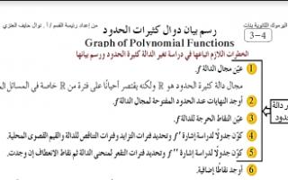 حل كراسة التمارين رسم بيان دوال كثيرات الحدود رياضيات للصف الثاني عشر للمعلمة نوال حايف العنزي