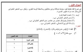 مذكرة مراجعة محلولة إحصاء للصف الثاني عشر أدبي الفصل الثاني
